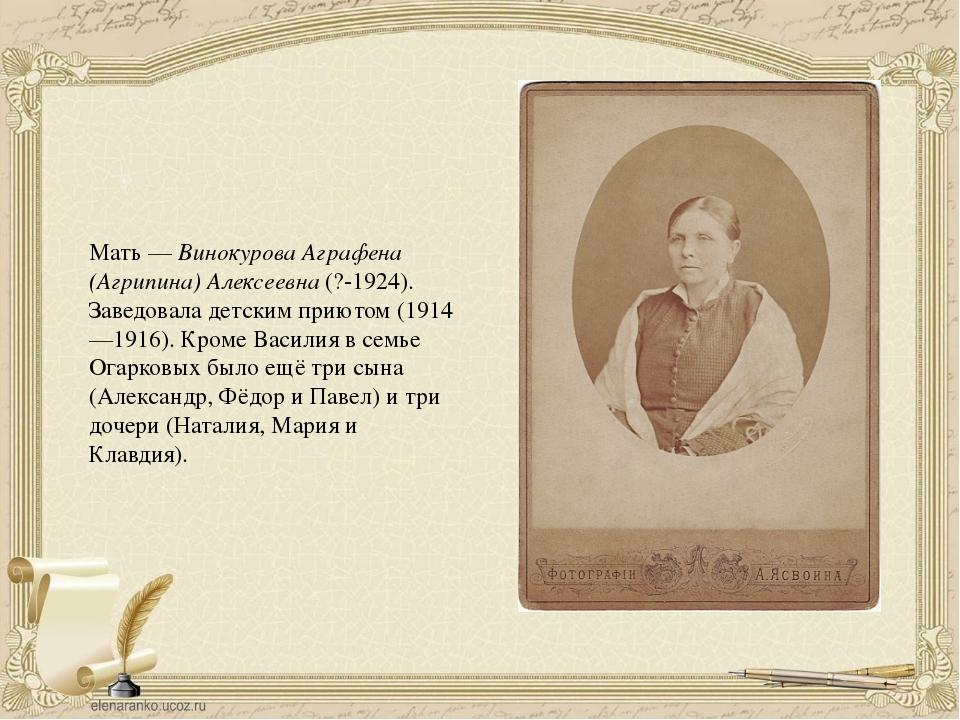 Мать—Винокурова Аграфена (Агрипина) Алексеевна(?-1924). Заведовала детским...