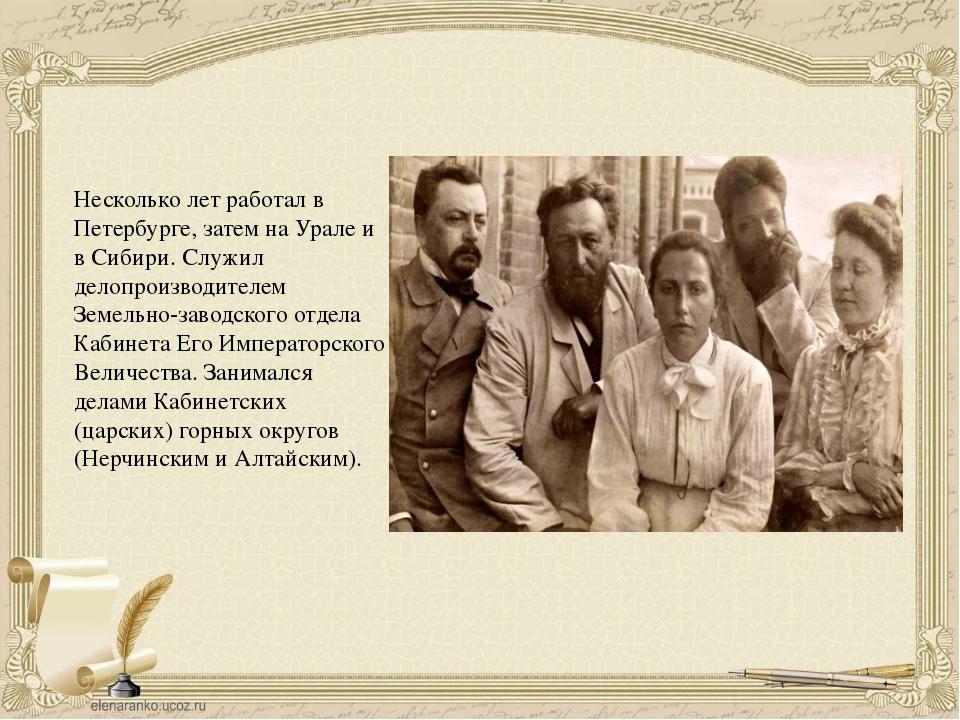 Несколько лет работал в Петербурге, затем на Урале и в Сибири. Служил делопро...