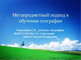 Метапредметный подход в обучении географии Ракосеева С.В., учитель географии
