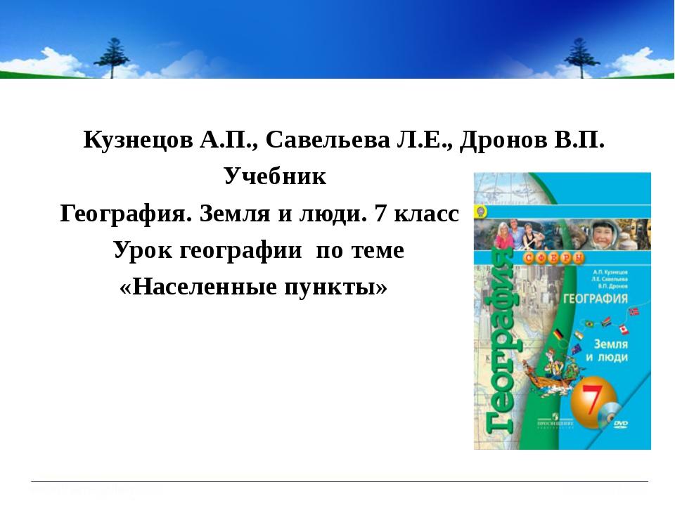 Кузнецов А.П., Савельева Л.Е., Дронов В.П. Учебник География. Земля и люди....