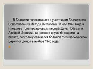 В Болгарии познакомился с участником Болгарского Сопротивления Методи Витан