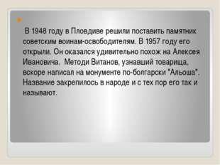 В 1948 году в Пловдиве решили поставить памятник советским воинам-освободит