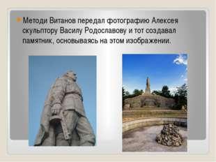 Методи Витанов передал фотографию Алексея скульптору Василу Родославову и то