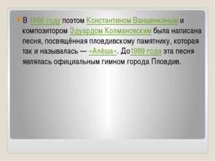 В1966 годупоэтомКонстантином Ваншенкиными композиторомЭдуардом Колманов