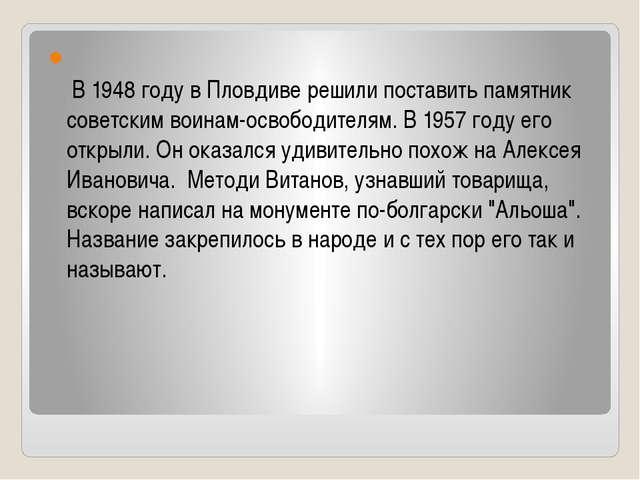 В 1948 году в Пловдиве решили поставить памятник советским воинам-освободит...
