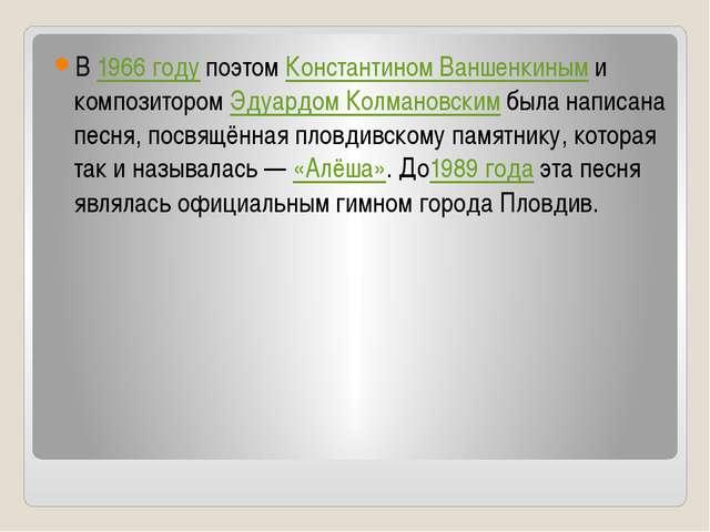 В1966 годупоэтомКонстантином Ваншенкиными композиторомЭдуардом Колманов...