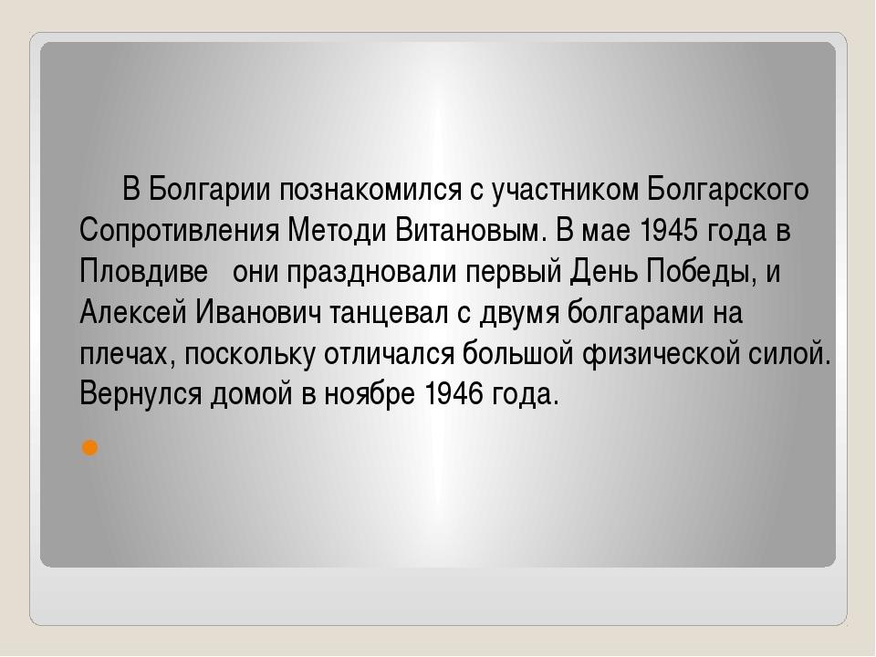 В Болгарии познакомился с участником Болгарского Сопротивления Методи Витан...