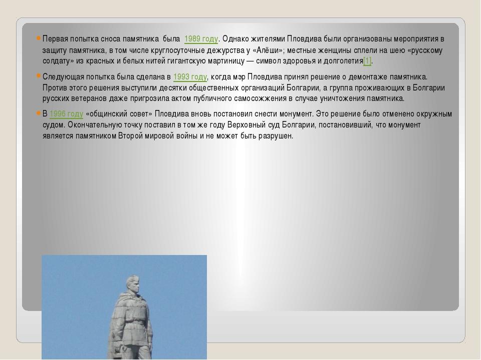 Первая попытка сноса памятника была 1989 году. Однако жителями Пловдива был...