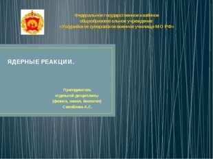 Преподаватель физики УСВУ Самойлова А.С. Р.-№ 1208 (2-6). Найти энергию связи
