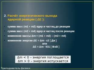 2. Расчёт энергетического выхода ядерной реакции ( ΔЕ ): сумма масс (m1 + m2)