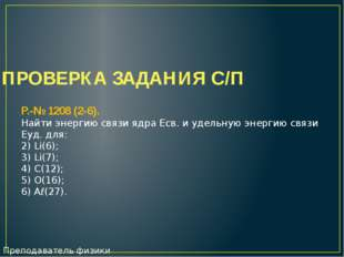 Преподаватель физики УСВУ Самойлова А.С. ВОПРОСЫ ПОВТОРЕНИЯ Р.-№ 1220 (1). Вы