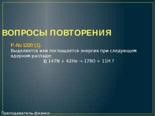 Преподаватель физики УСВУ Самойлова А.С. Если бы будущая матьзнала… Рассмотри