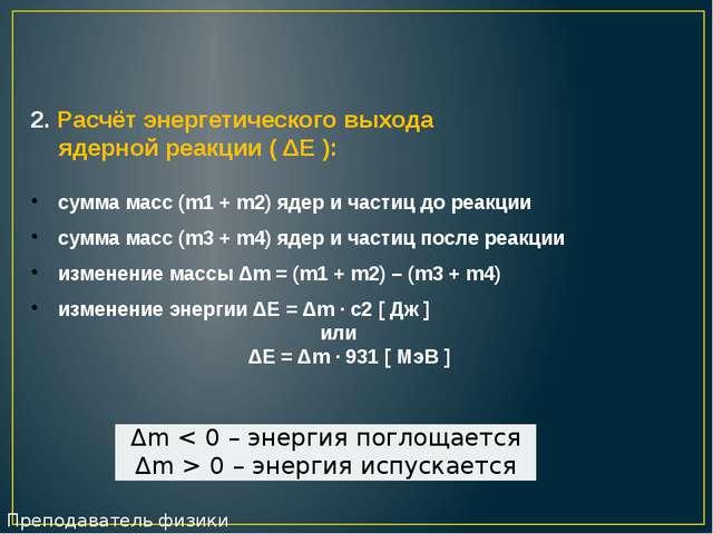 2. Расчёт энергетического выхода ядерной реакции ( ΔЕ ): сумма масс (m1 + m2)...