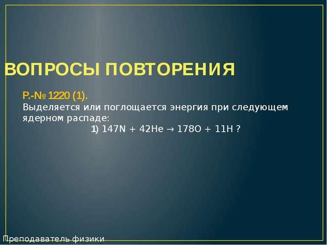 Преподаватель физики УСВУ Самойлова А.С. Если бы будущая матьзнала… Рассмотри...