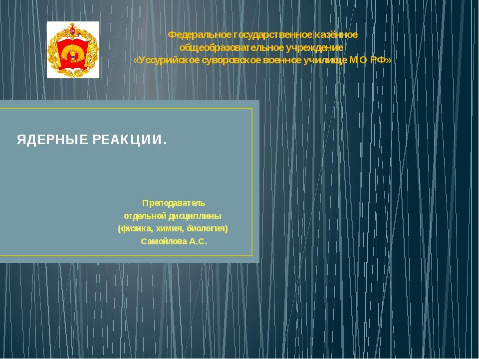 Преподаватель физики УСВУ Самойлова А.С. Р.-№ 1208 (2-6). Найти энергию связи...