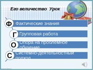 Его величество Урок Ф Г О С FokinaLida.75@mail.ru
