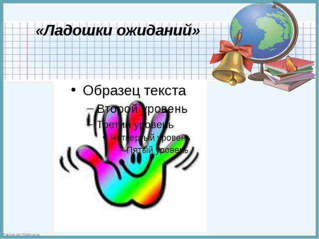 «Ладошки ожиданий» FokinaLida.75@mail.ru