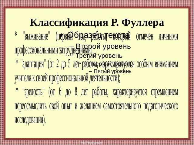 Классификация Р. Фуллера
