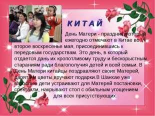 День Матери - праздник, который ежегодно отмечают в Китае во второе воскресе