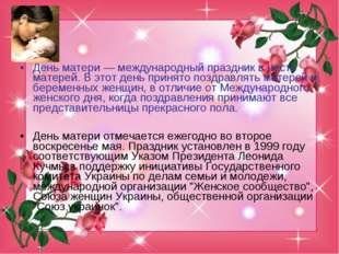 День матери — международный праздник в честь матерей. В этот день принято поз