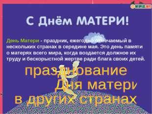 День Матери - праздник, ежегодно отмечаемый в нескольких странах в середине м