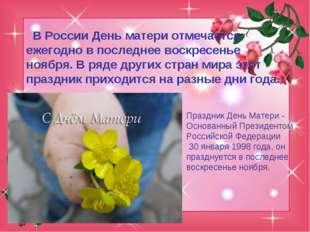В России День матери отмечается ежегодно в последнее воскресенье ноября. В р