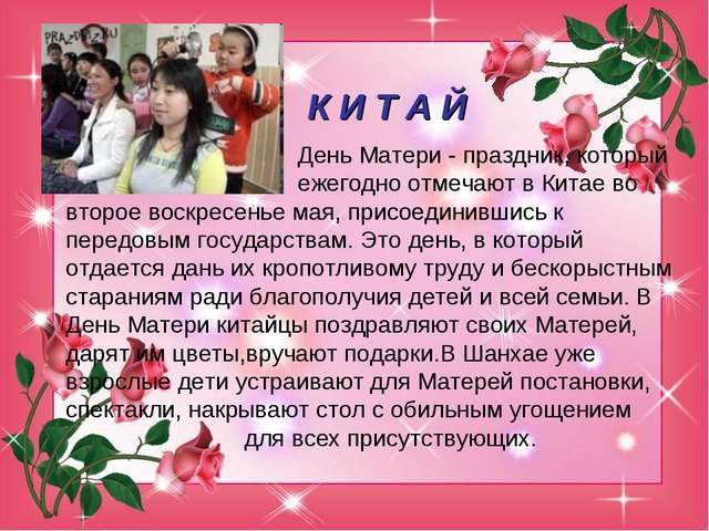 День Матери - праздник, который ежегодно отмечают в Китае во второе воскресе...