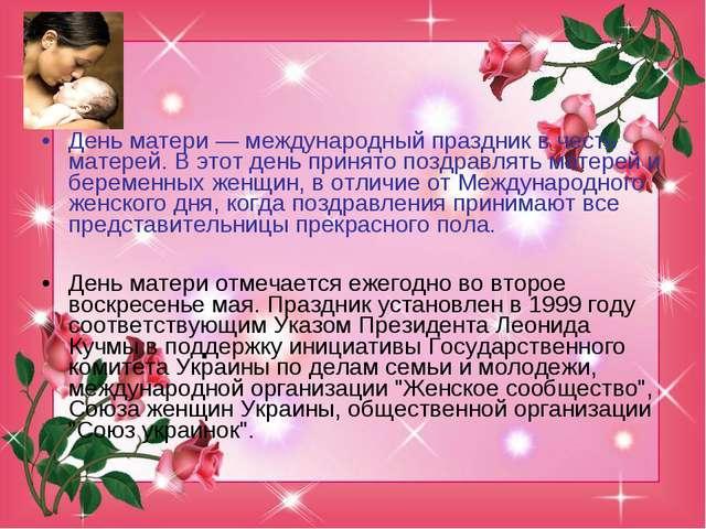 День матери — международный праздник в честь матерей. В этот день принято поз...