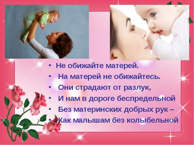 Не обижайте матерей. На матерей не обижайтесь. Они страдают от разлук, И нам...