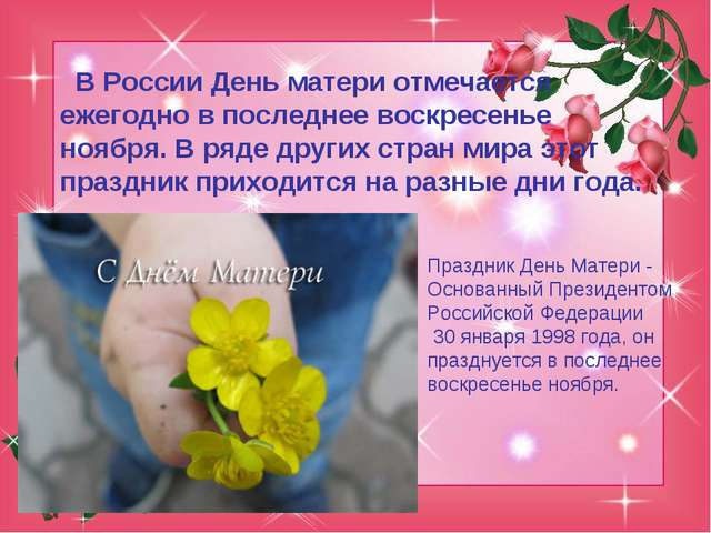 В России День матери отмечается ежегодно в последнее воскресенье ноября. В р...