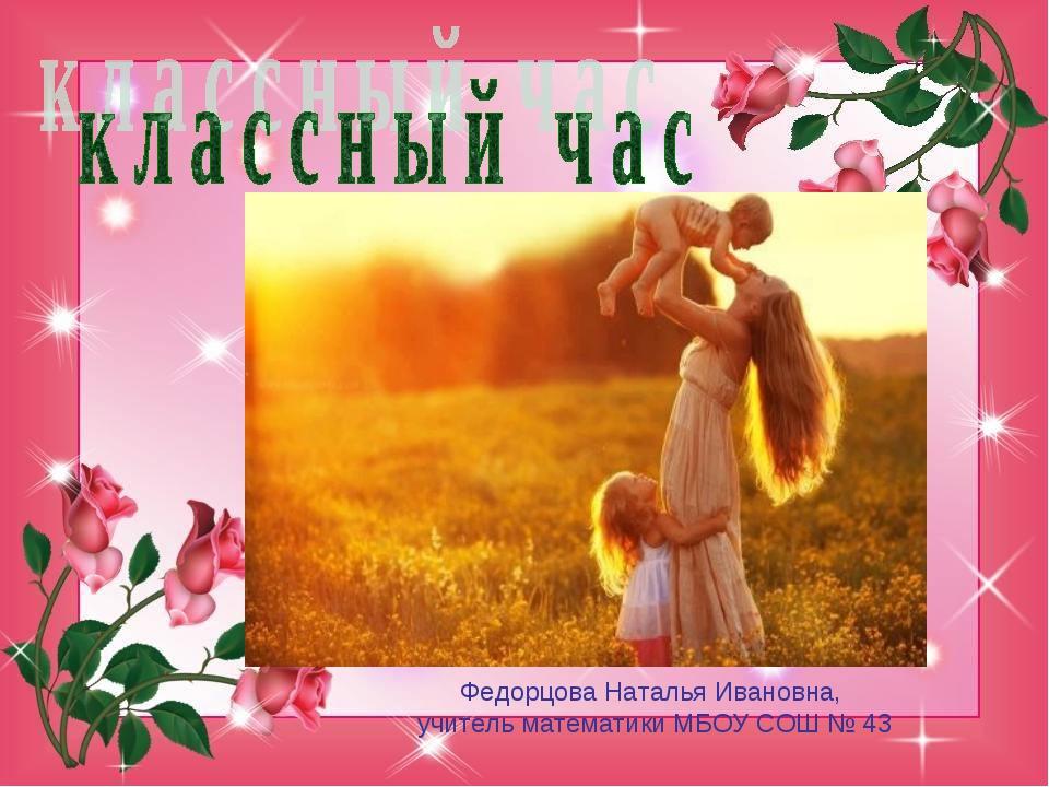 Федорцова Наталья Ивановна, учитель математики МБОУ СОШ № 43