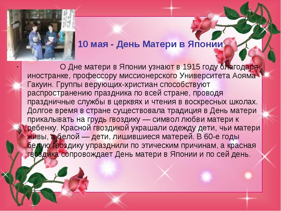 О Дне матери в Японии узнают в 1915 году благодаря иностранке, профессору м...