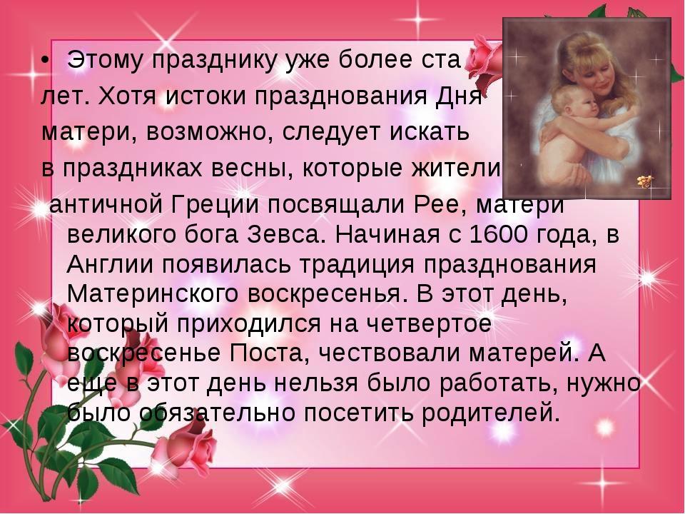 Этому празднику уже более ста лет. Хотя истоки празднования Дня матери, возмо...
