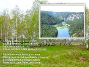 Башкортостан – родина моя. Башкортостан – дивные края. Это леса и тысячи рек,