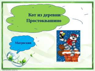 Кот из деревни Простоквашино Матроскин