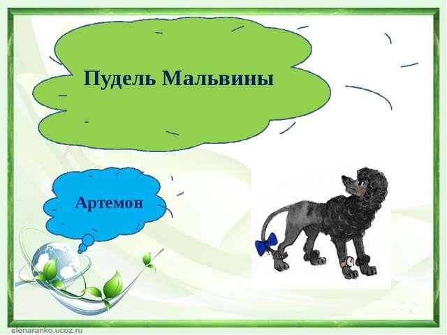 Пудель Мальвины Артемон