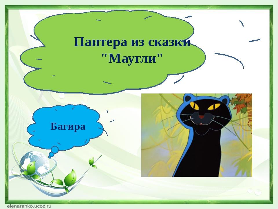 "Багира Пантера из сказки ""Маугли"""