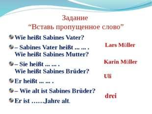 """Задание """"Вставь пропущенное слово"""" Wie heißt Sabines Vater? – Sabines Vater h"""