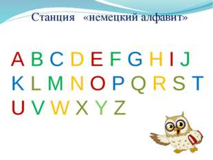 A B C D E F G H I J K L M N O P Q R S T U V W X Y Z Станция «немецкий алфавит»