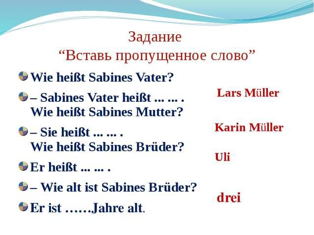 """Задание """"Вставь пропущенное слово"""" Wie heißt Sabines Vater? – Sabines Vater h..."""