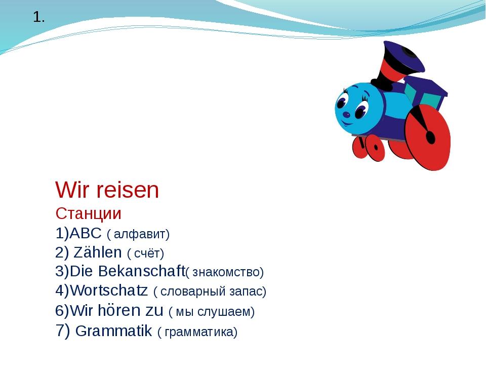 Wir reisen Станции 1)ABС ( алфавит) 2) Zählen ( счёт) 3)Die Bekanschaft( зна...