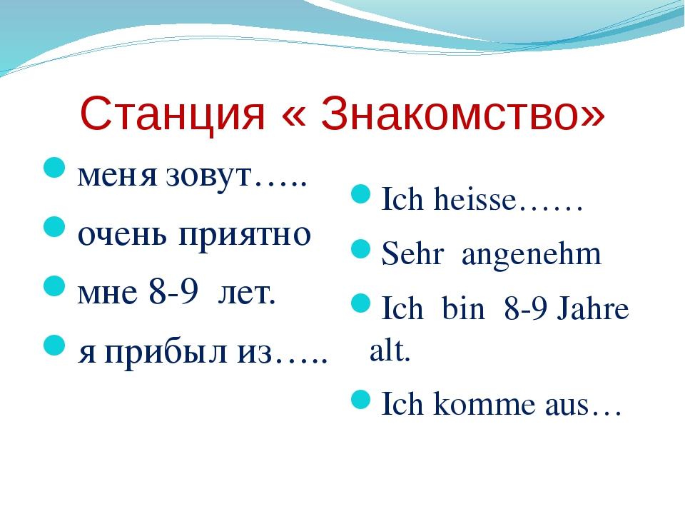 Знакомство перевод на немецкий