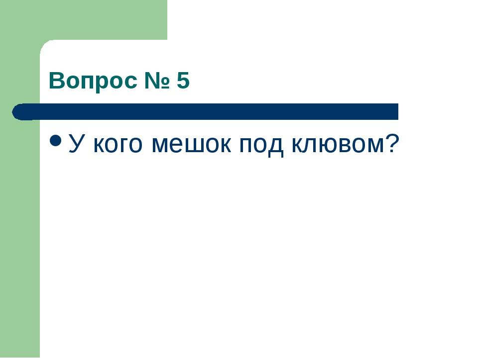 Вопрос № 5 У кого мешок под клювом?
