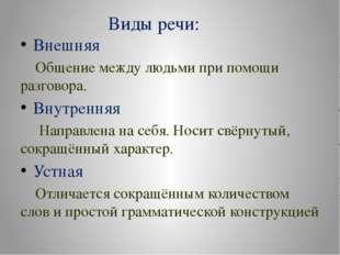Виды речи: Внешняя Общение между людьми при помощи разговора. Внутренняя Напр
