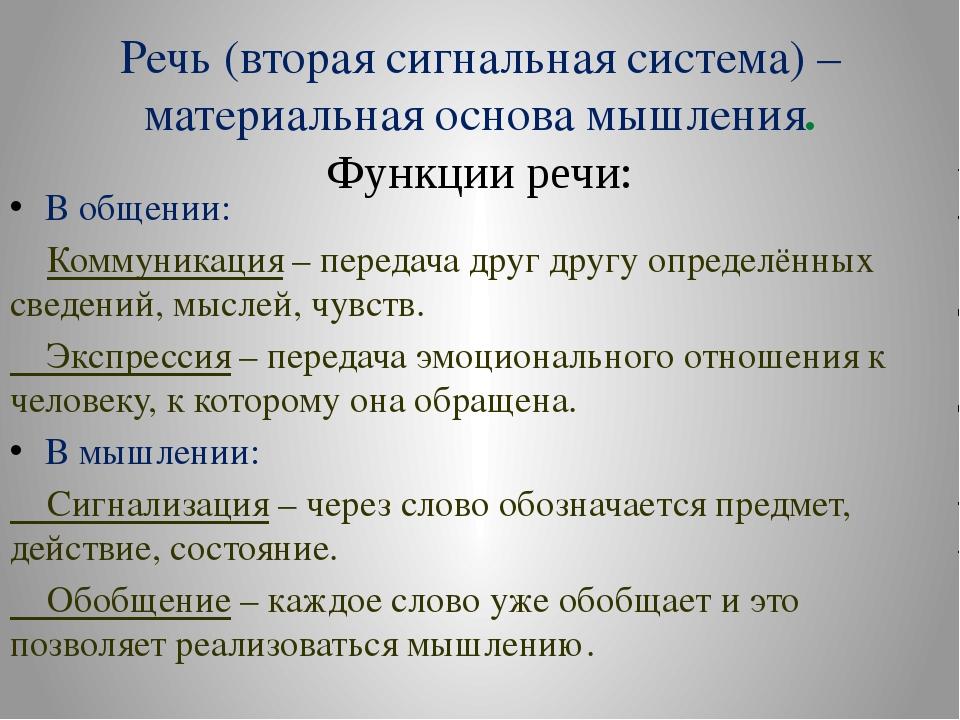 психофизиология речи и мышления шпаргалка