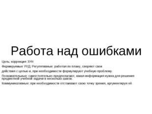 Работа над ошибками Цель: коррекция ЗУН Формируемые УУД: Регулятивные: работа