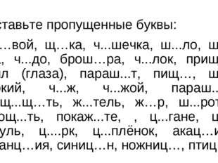 Вставьте пропущенные буквы: Ж…вой, щ…ка, ч...шечка, ш...ло, ш…на, ч...до, бро