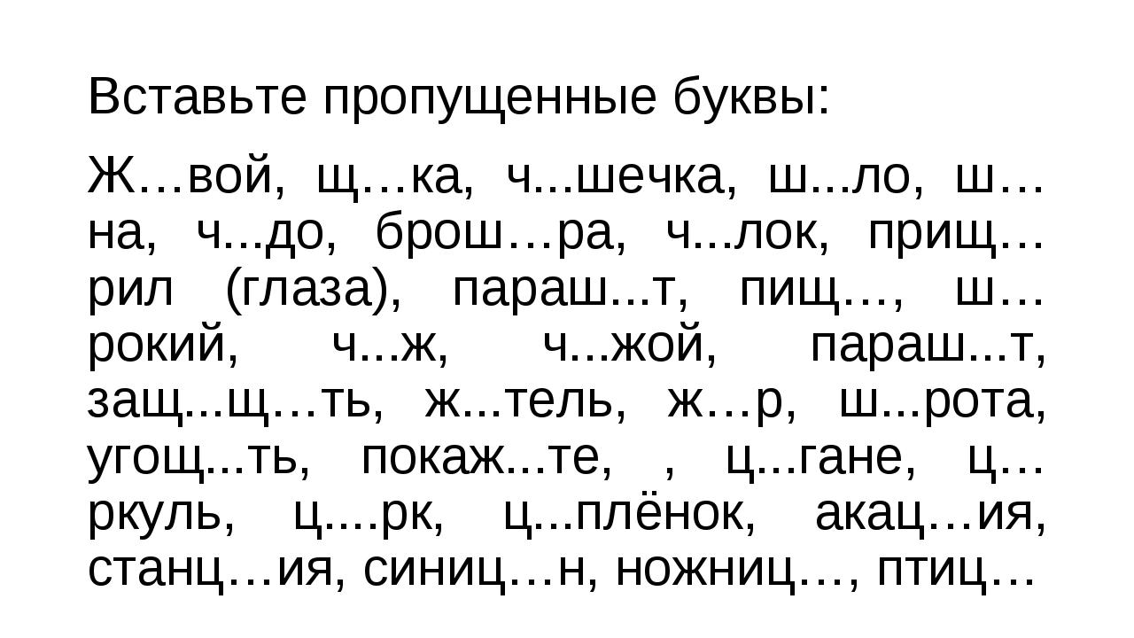 Решебник По Русскому Для 5 Какие Вставит Слова