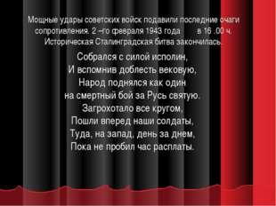Мощные удары советских войск подавили последние очаги сопротивления. 2 –го фе