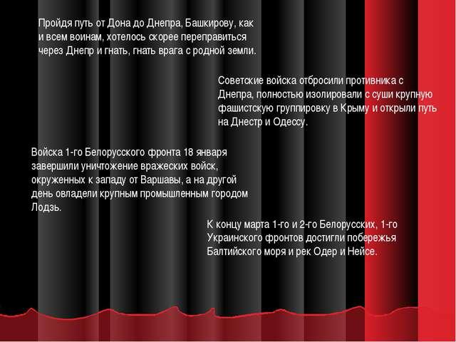 Пройдя путь от Дона до Днепра, Башкирову, как и всем воинам, хотелось скорее...